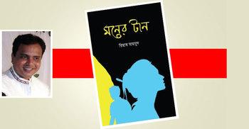 বইমেলায় পাওয়া যাবে রিহাব মাহমুদের 'মনের টান'