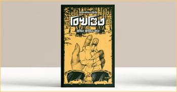 প্রকাশিত হয়েছে রবিন জামান খানের 'বিখণ্ডিত'