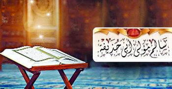 হজরত সালিম : যার কাছে কুরআন শিখতে বলেছিলেন বিশ্বনবি