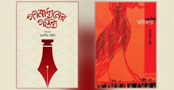 তাজবীর সজীবের 'গণমাধ্যমের গন্তব্য' ও 'অধিকার'