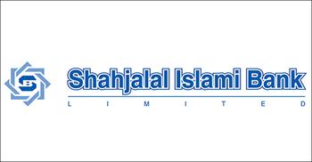 অফিসার পদে চাকরি দিচ্ছে শাহজালাল ইসলামী ব্যাংক