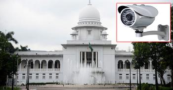 আপিল বিভাগের এজলাস কক্ষে বসছে সিসি ক্যামেরা
