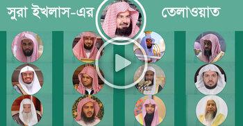 মক্কা-মদিনার ইমামদের কণ্ঠে শিখুন 'সুরা ইখলাস'