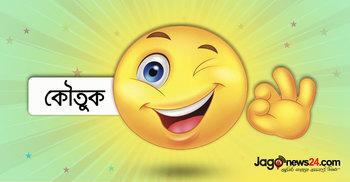 আজকের কৌতুক : চাকরি বাঁচানোর কৌশল