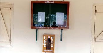 শিক্ষার্থীদের অভিযোগ জানতে স্কুলে স্কুলে 'ইউএনও বক্স'