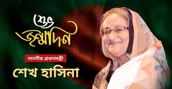 মাননীয় প্রধানমন্ত্রী শেখ হাসিনার ৭৫তম জন্মদিন   Jagonews24.com