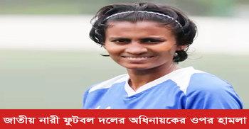 জাতীয় নারী ফুটবল দলের অধিনায়কের ওপর হামলা | ০৬ এপ্রিল ২০২০