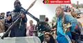 সবার জন্য 'সাধারণ ক্ষমা' ঘোষণা তালেবানের