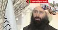 আফগান যুদ্ধ শেষ : তালেবান
